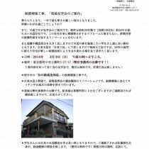 耐震補強工事現場 現場見学会のお知らせ