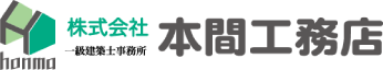 東京府中の木造注文住宅・リフォーム・耐震補強工事|(株)本間工務店
